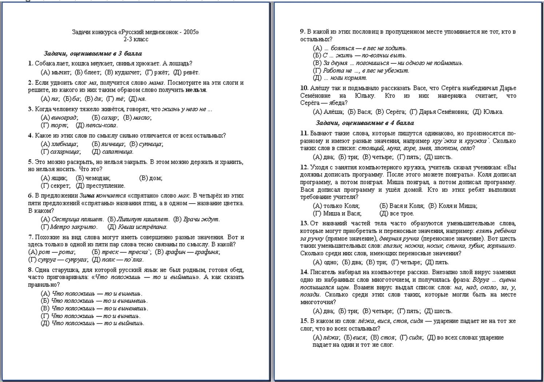 Конкурсы для школьников украины 2016